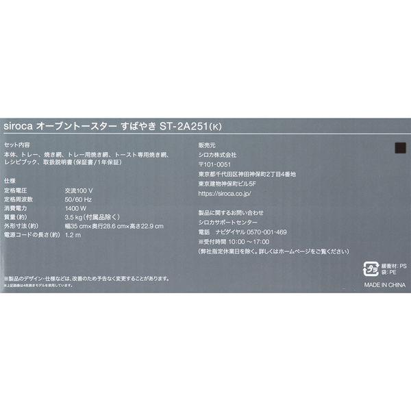 オーブントースターST-2A251(B)