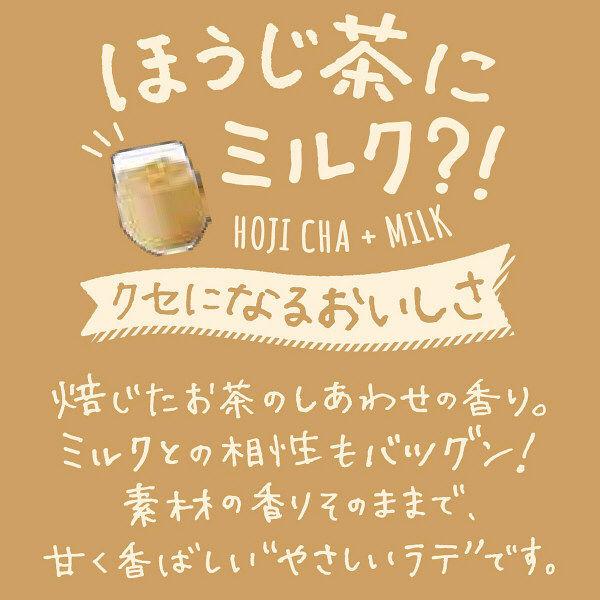 TEAS'TEA ほうじ茶ラテ250ml