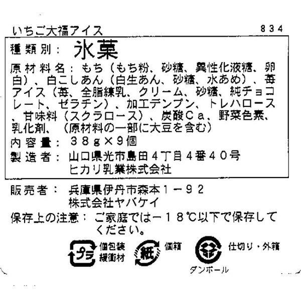 京都 養老軒 いちご大福アイス