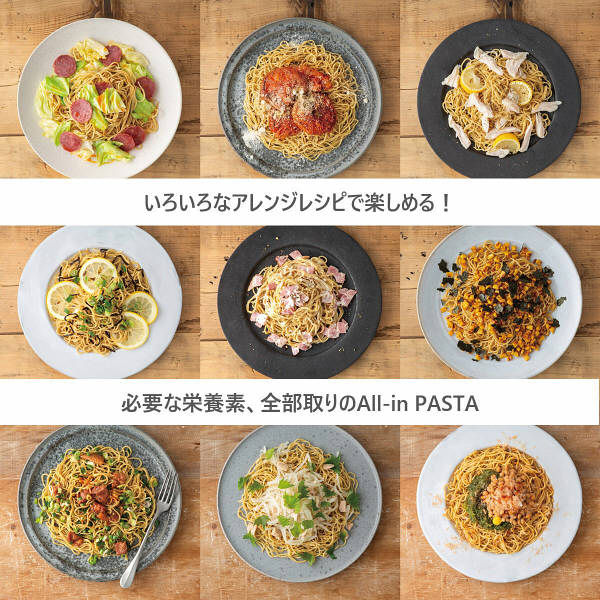 All-in PASTA(パスタ) 3袋
