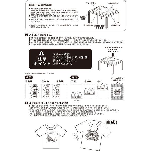 スリーエム ジャパン アイロンプリントシート 白生地用 ノーカット 8シート 52135(取寄品)