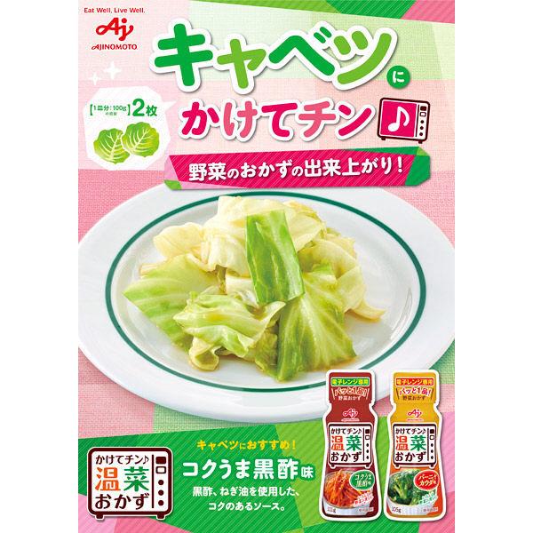 「かけてチン♪温菜おかず」 黒酢味 3個