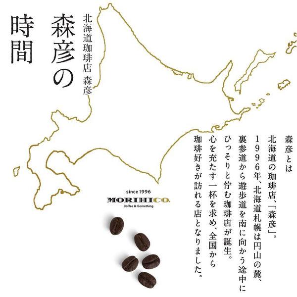 北海道珈琲 アフリカン・ムーンブレンド