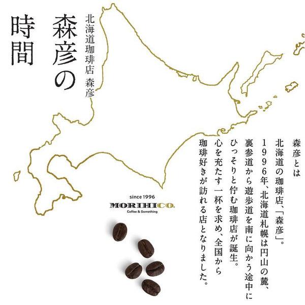 北海道珈琲 森彦の時間アフリカン・ムーン