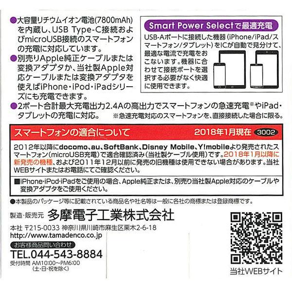 モバイルバッテリー 7800mAh
