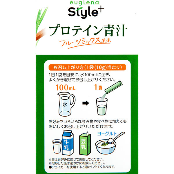 ユーグレナ  プロテイン青汁  2箱