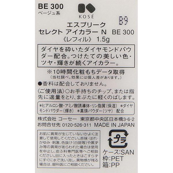 セレクト アイカラー N BE300