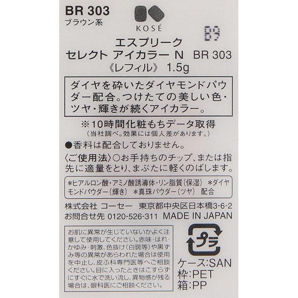 セレクト アイカラー N BR303