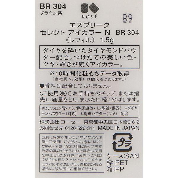 セレクト アイカラー N BR304