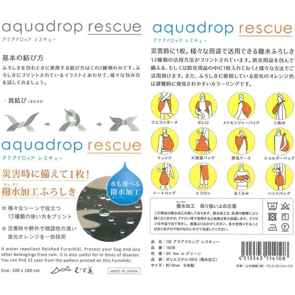 山田繊維 防災 撥水 ふろしき 100 アクアドロップ レスキュー 10238 1セット(2枚)(直送品)