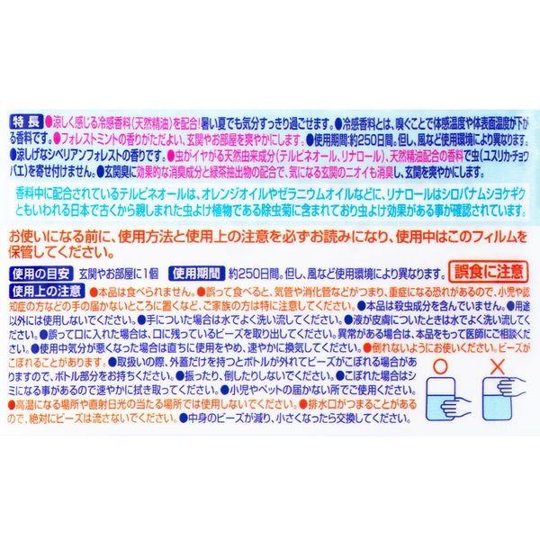 【アスクル限定】虫コナーズ ビーズタイプ