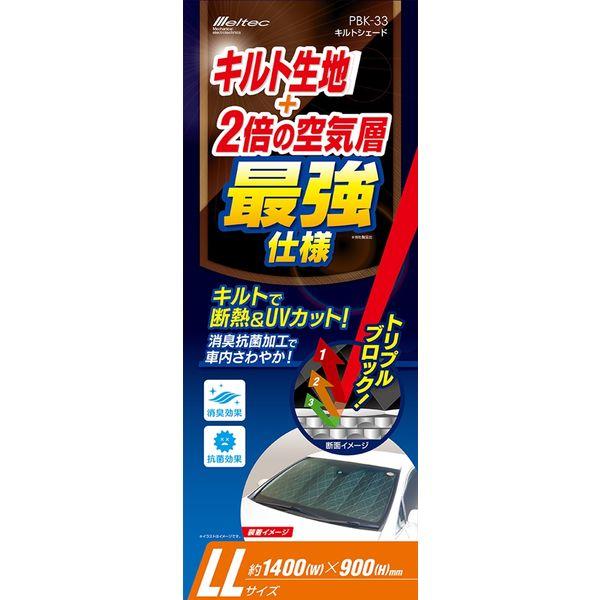 【カー用品】Meltec(メルテック) キルトシェード LL 消臭抗菌 トリプルタイプ PBK-33 1個(直送品)
