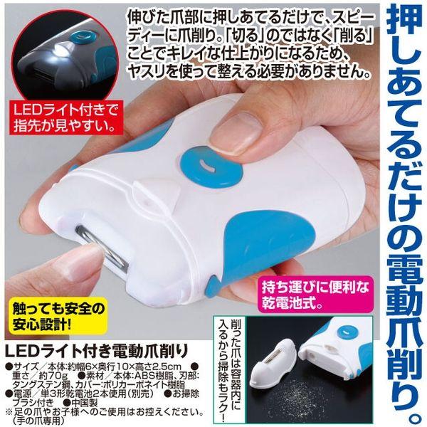 ファミリー・ライフ LEDライト付き電動爪削り ブルー 03725(直送品)