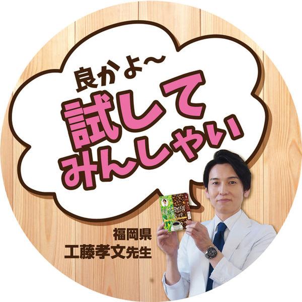 ファイン 緑茶コーヒーダイエット 45g(1.5g×30包) 1個