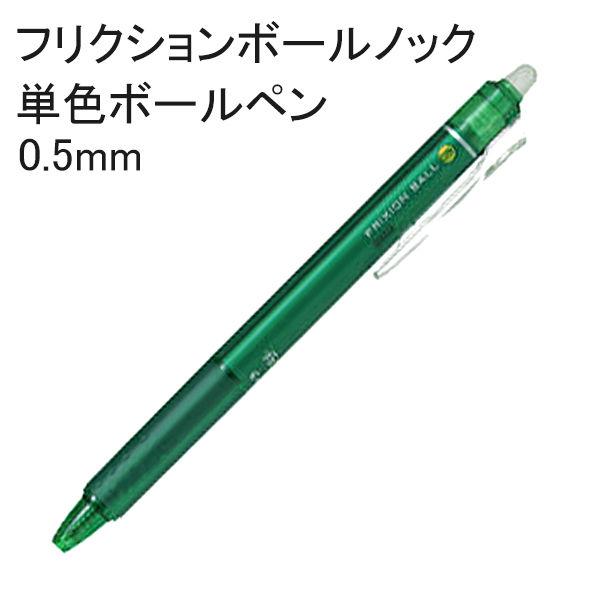 フリクションボールノック 0.5 緑