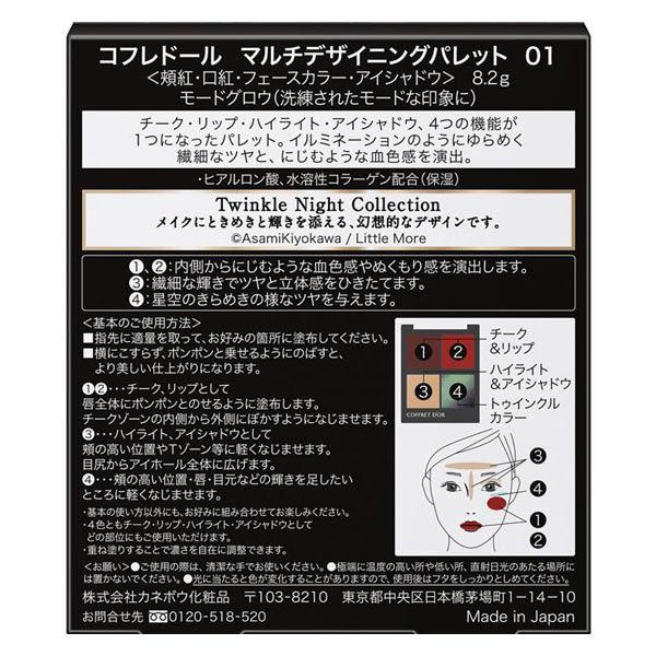 CD マルチデザイニングパレット 01