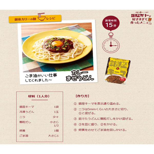 明治 銀座キーマカリー 5個