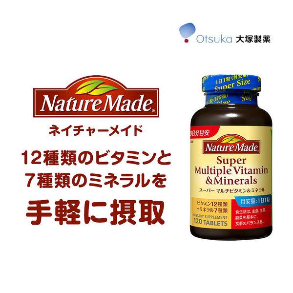 ネイチャーメイドスーパーMVミネラル3本