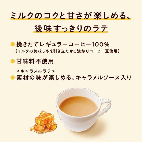ミルク好きのキャラメルラテ450ml×6