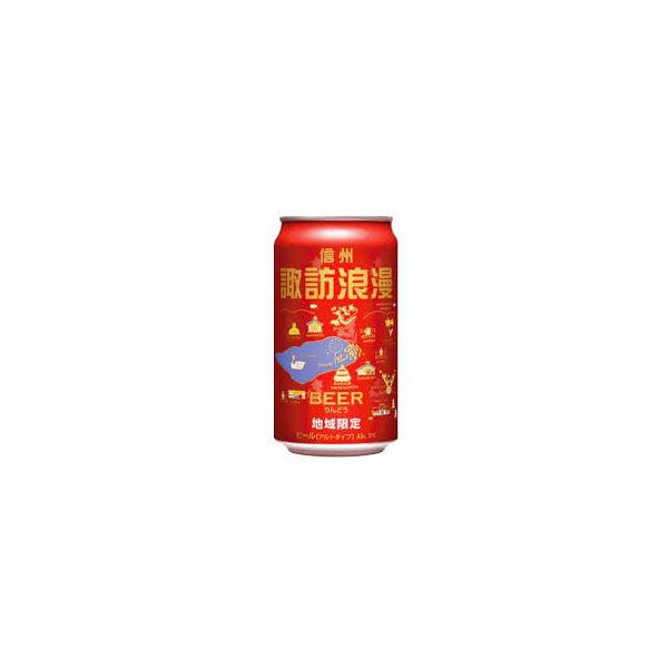 3蔵の地ビール人気飲み比べ 6種×各2本