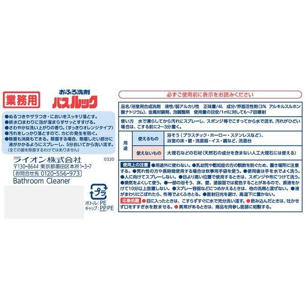 バスルック 業務用4L