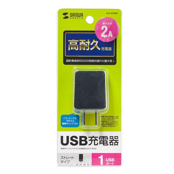 サンワサプライ USB充電器(2A・高耐久タイプ) ACA-IP52BK 1個 (直送品)