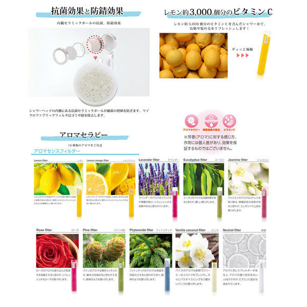 Aroma Sense 香りのシャワーヘッド AS-Prestige (直送品)
