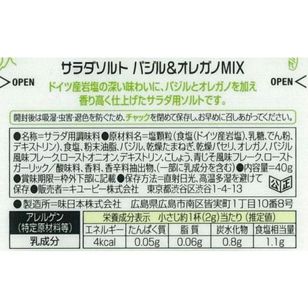 サラダソルトバジル&オレガノMIX 1個
