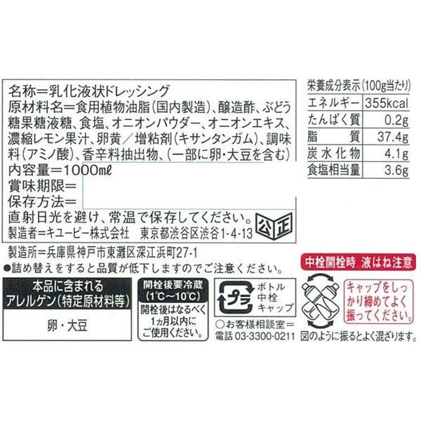 キユーピーフレンチドレッシング(白)1L