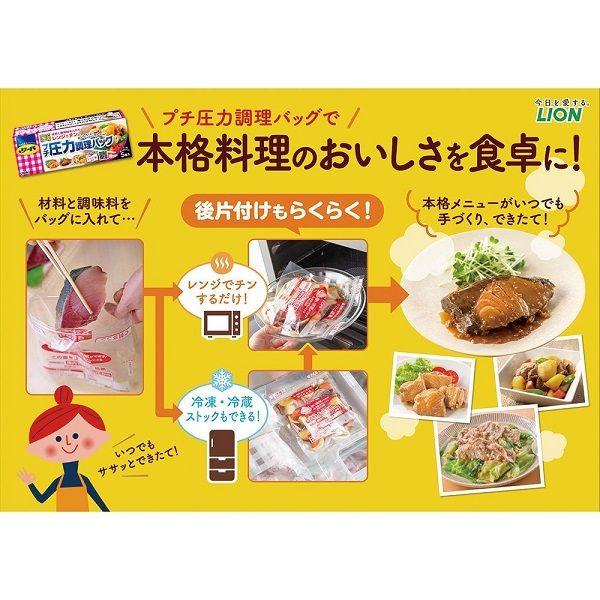 リード プチ圧力調理バッグ 5枚入×4