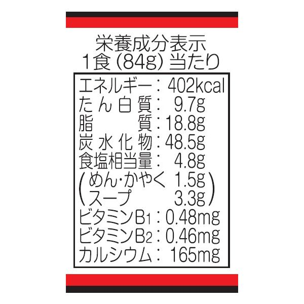 焼豚ラーメン黒 熊本とんこつ 3個
