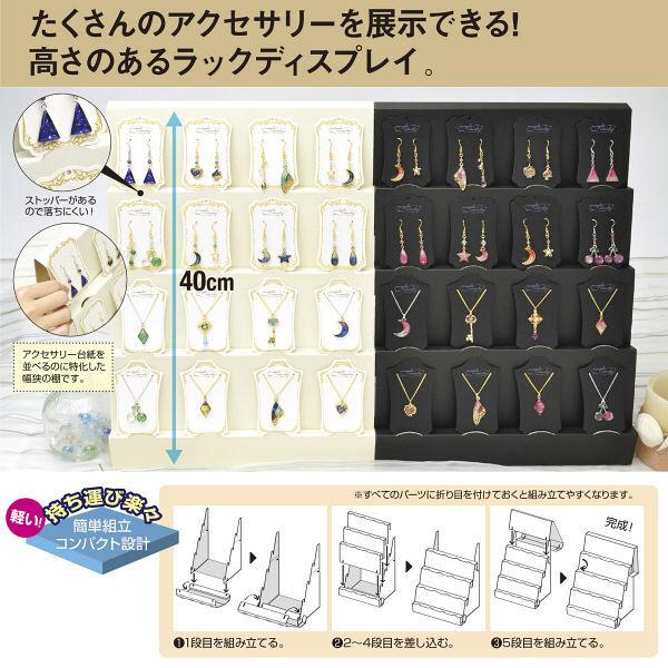 ササガワ ORIGINAL WORKS 紙製組立式傾斜かざり棚 ホワイト 44-5805 2個袋入 (取寄品)