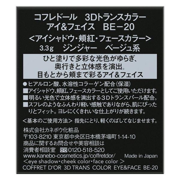 コフレドール3DトランスカラーBE20