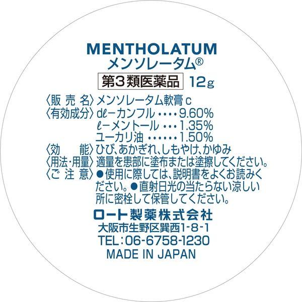 メンソレータム軟膏c 3個 限定デザイン