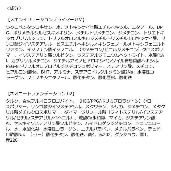 CD ファンデーション・下地セット02