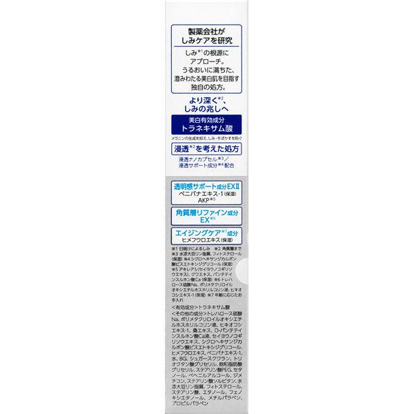 薬用ホワイトニングエッセンスEX2