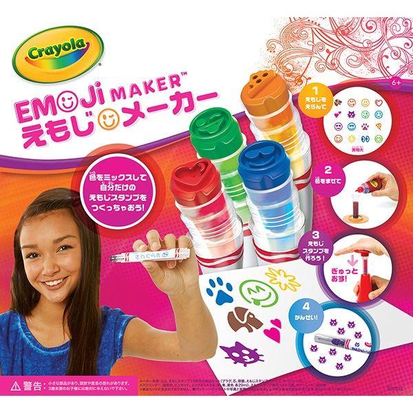 Crayola えもじメーカー 0071662072100(直送品)