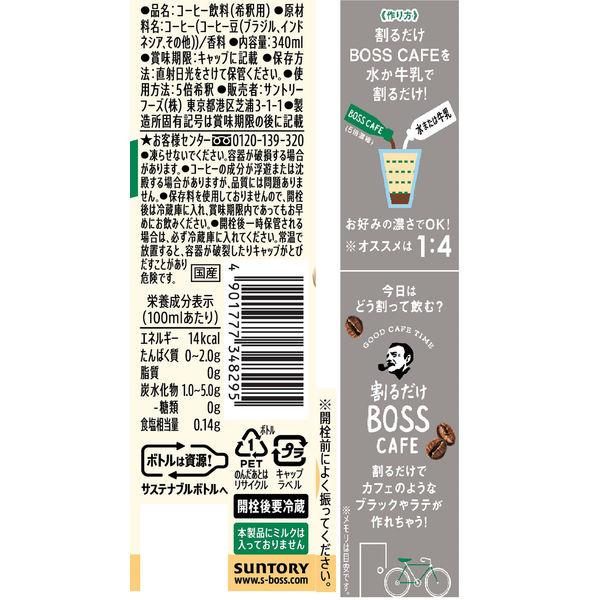 カフェベース 無糖 340ml 3本