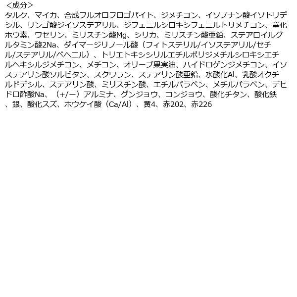 ルナソル アイカラーレーション EX04