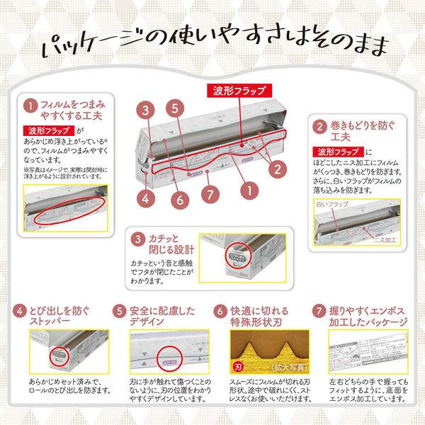 サランラップ 30cm×50m 3本
