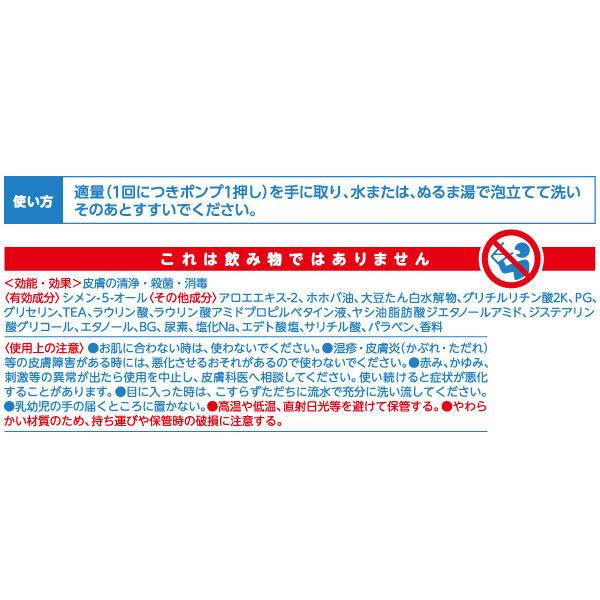 メディックエイド薬用液体ハンドソープ詰替