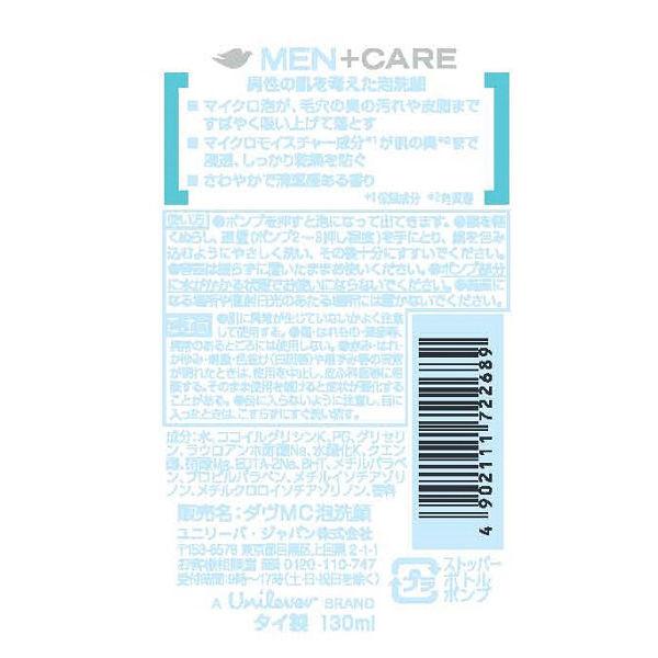 ダヴメン+ケア ボディソープ+泡洗顔料