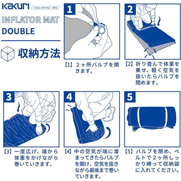 角利産業 KAKURI インフレーターマット 7cm ダブル(直送品)