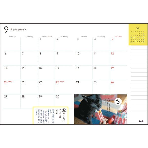 手帳 猫 A6 月間