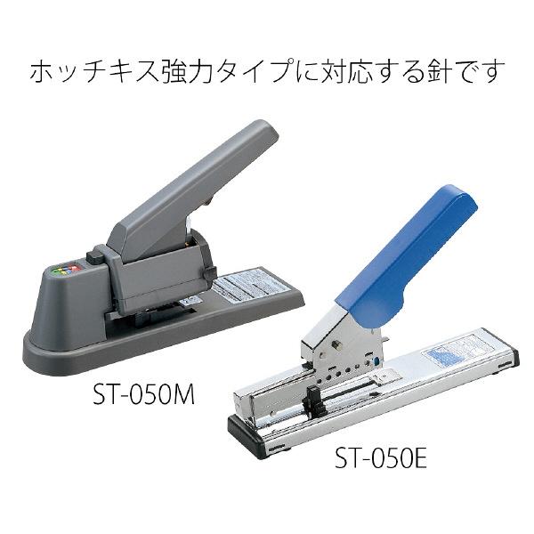 プラス ホッチキス針 大型 No.50(10mm)