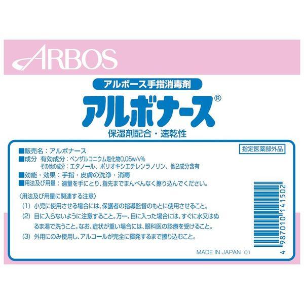 手指消毒剤 アルボナース 4L