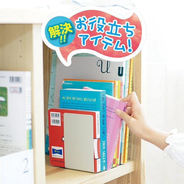 ブックエンド L型 教科書サイズ
