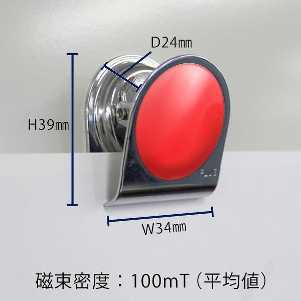 プラス カラーマグネットクリップ(小)レッド 80569 1箱(10個入)