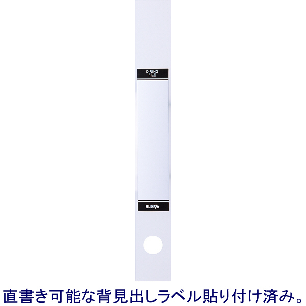 D型リングファイル A4縦 白 10冊