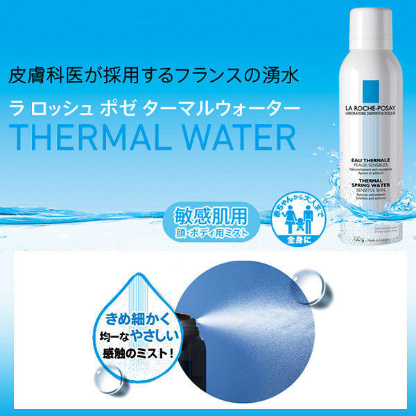 ラロッシュ ミスト状化粧水 150g